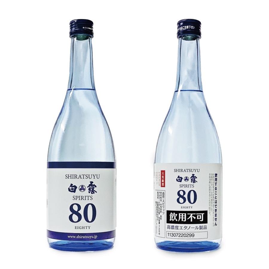 白露Spirits 80商品画像